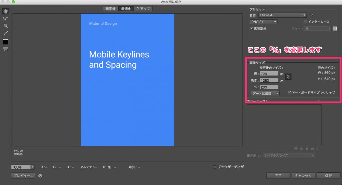 illustratorCCでプラグインを使わず@2x,@3xのRetinaサイズなどを書き出す方法