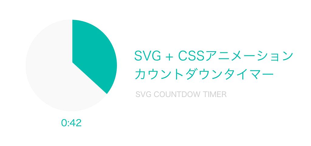 [SVG]円グラフのアニメーションをするカウントダウンタイマーのサンプル