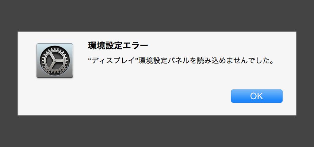 """[Mac]環境設定エラー """"ディスプレイ""""環境設定パネルを読み込めませんでした。の解決/対応策"""